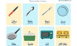 Kosakata Bahasa Arab Benda-benda di Dapur